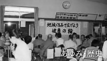 あゆみ・歴史